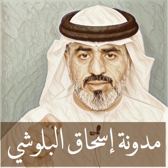 مدونة اسحاق البلوشي